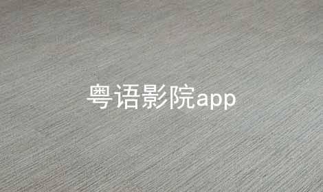 粤语影院app软件合辑