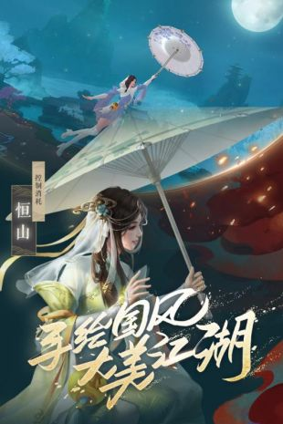新笑傲江湖软件截图2