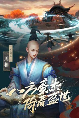 新笑傲江湖软件截图0