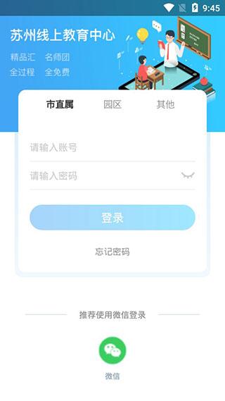 苏州线上教育中心app软件截图0