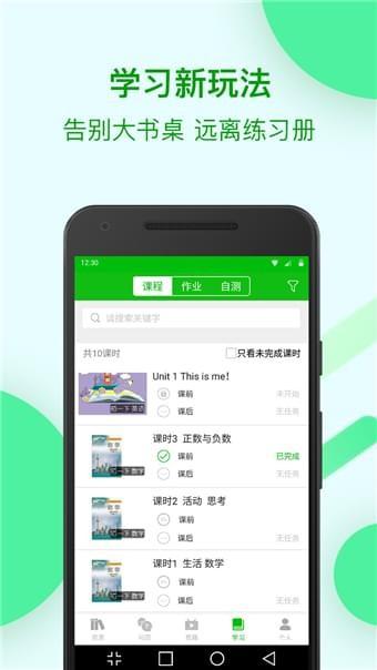 苏州线上教育中心app软件截图2