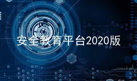 安全教育平台2021版