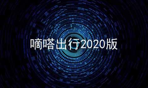 嘀嗒出行2020版软件合辑