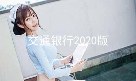 交通银行2020版