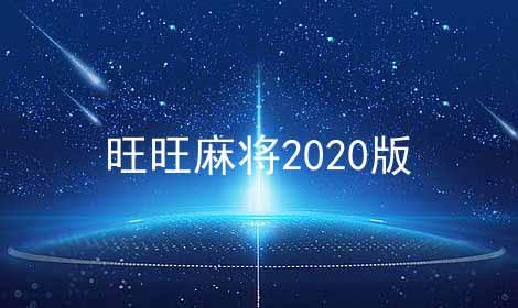 旺旺麻将2020版软件合辑