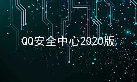 QQ安全中心2020版
