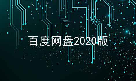 百度网盘2021版
