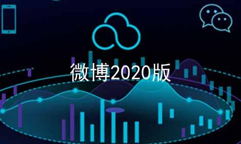 微博2020版软件合辑