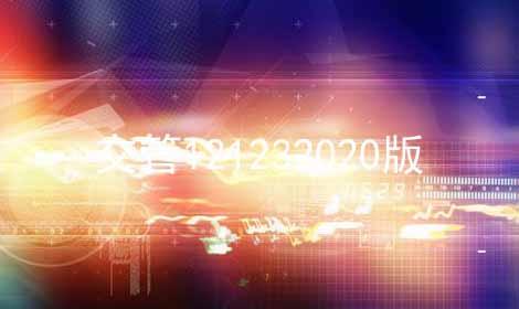 交管121232020版软件合辑