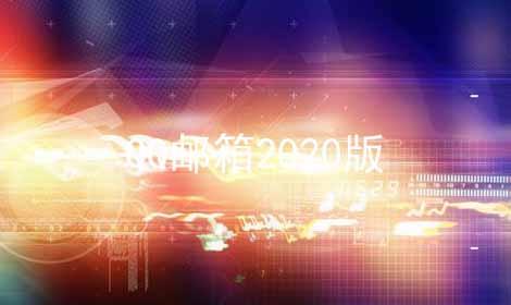 QQ邮箱2020版
