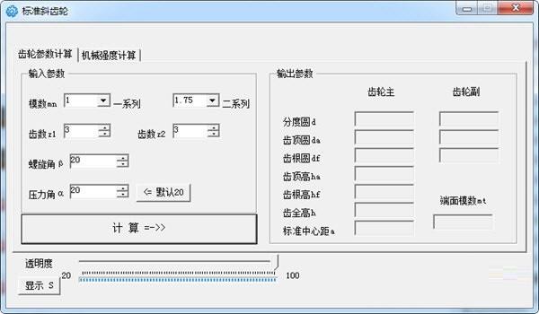 标准斜齿轮计算工具下载