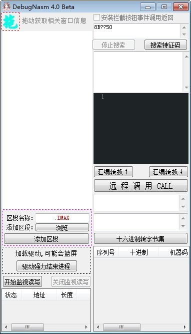 DebugNasm(开发调试工具)下载