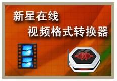 新星在线视频格式转换器下载