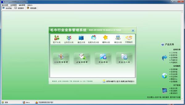 毛巾行业业务管理系统下载