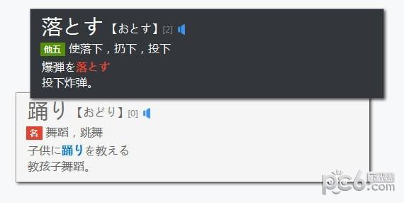 DesktopJP桌面日语背单词软件下载