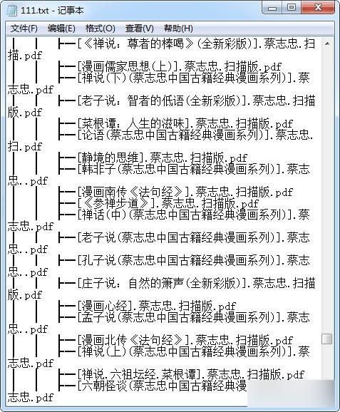 百度网盘目录结构生成工具下载