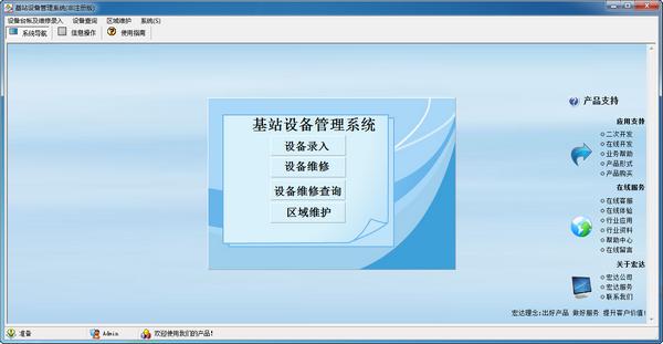 移动通信基站设备管理系统下载