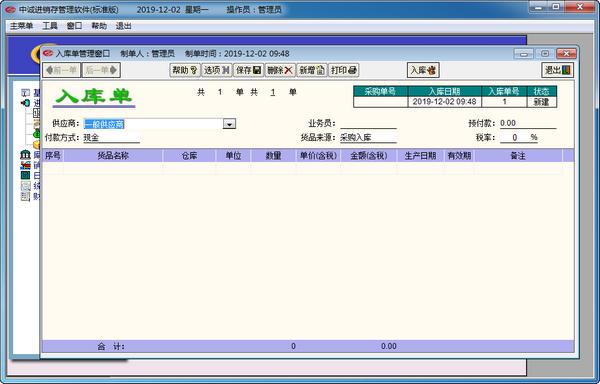 中诚进销存管理软件下载