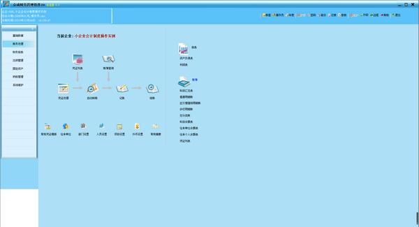 众成财务管理软件下载