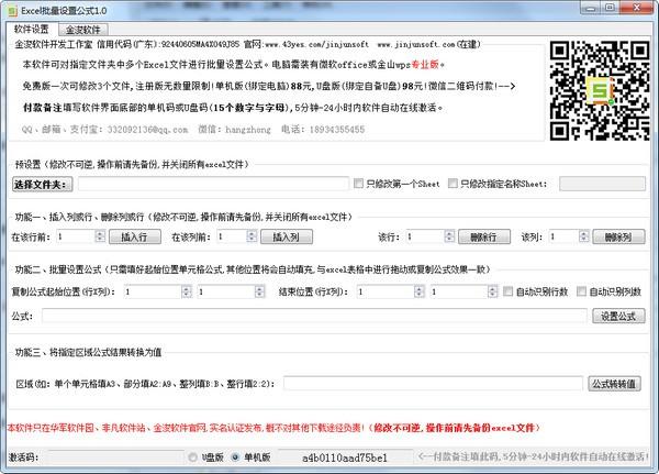 金浚Excel批量设置公式软件下载