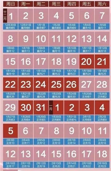 2020年春运购票日历下载