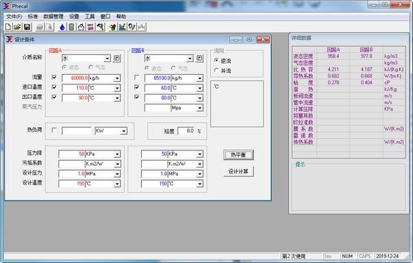 板式换热器工艺计算软件(Phecal)下载
