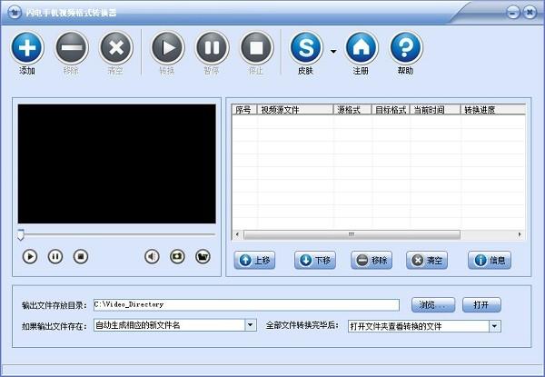 闪电手机视频格式转换器下载