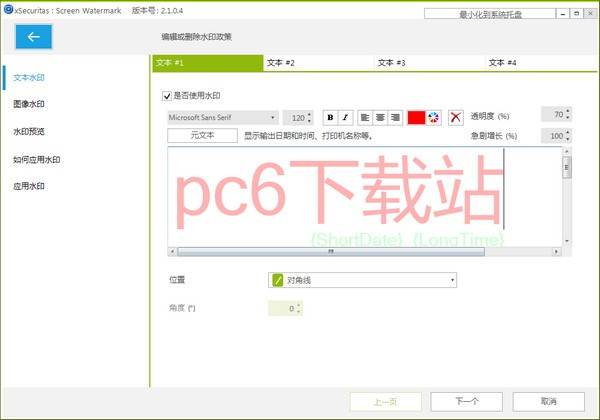 xSecuritas Screen Watermark下载