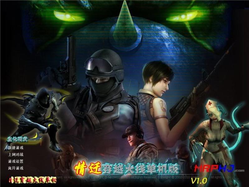 情迁CF单机版火麒麟 中文版下载