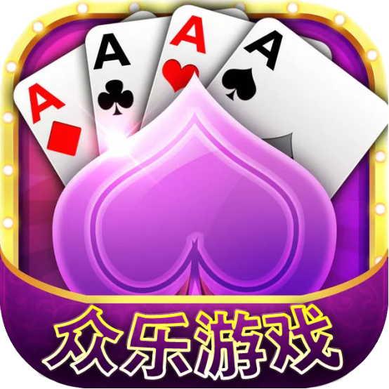 众乐游戏棋牌