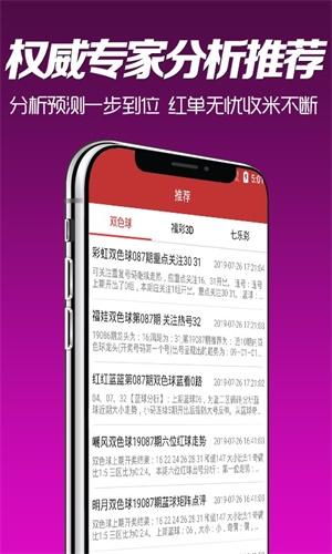 彩神8下载安卓,每天买组六稳赚不赔