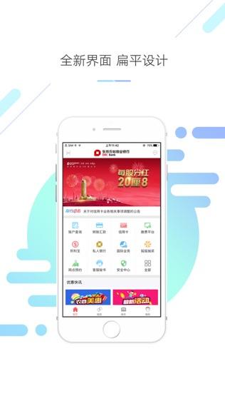 东莞农商手机银行软件截图0