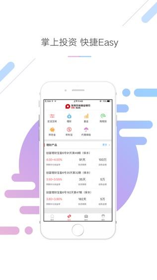 东莞农商手机银行软件截图1