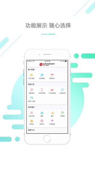 东莞农商手机银行软件截图2