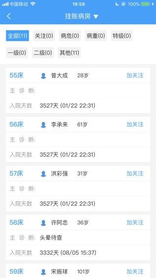 福鼎市医医护软件截图2