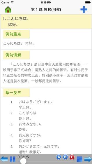 日语300句软件截图1