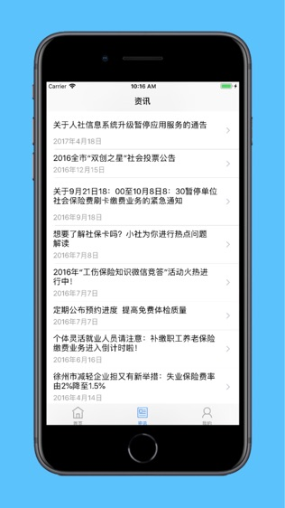 徐州人社软件截图1