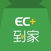 EC+到家