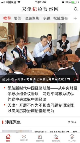 天津纪委网站软件截图1