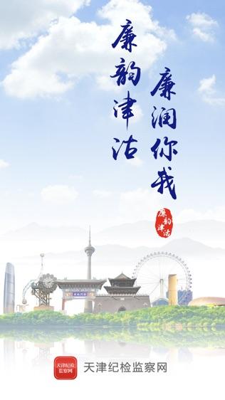 天津纪委网站软件截图0
