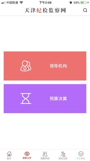 天津纪委网站软件截图2