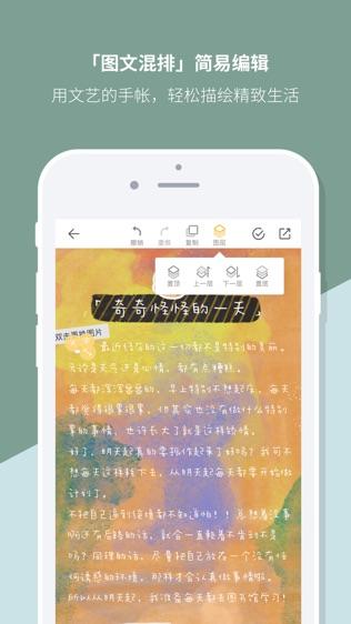 Mori手帐 - 记录精致生活的日记账本软件截图1