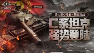 坦克连软件截图0