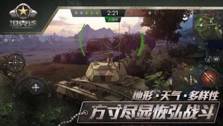 坦克连软件截图1