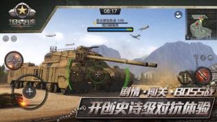 坦克连软件截图2
