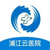 浦江云医院