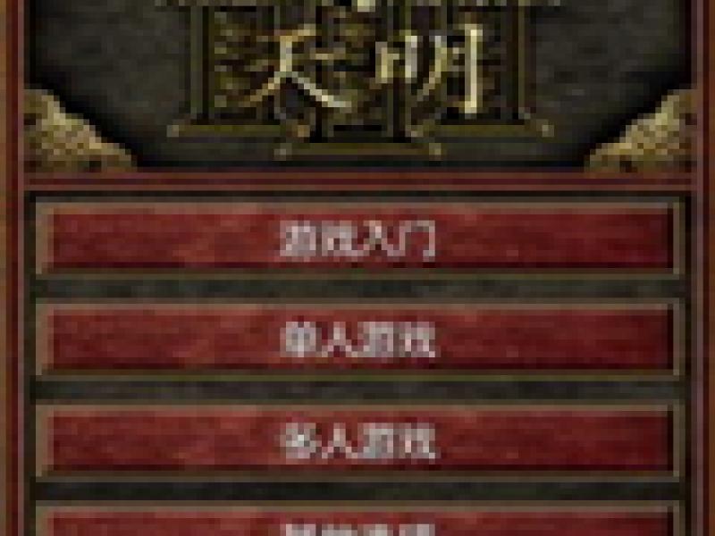 帝国时代3天明 中文版