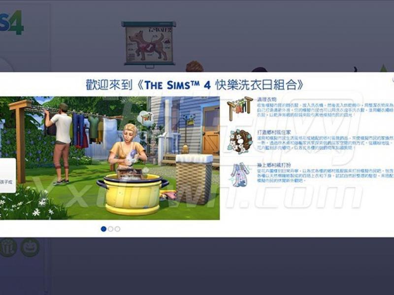 模拟人生4:快乐洗衣日 中文版下载