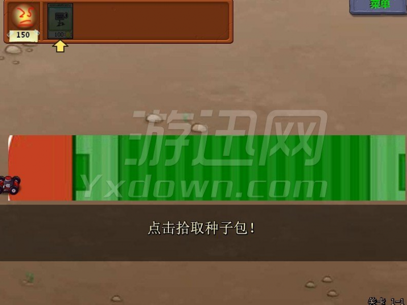 植物大战僵尸:学生版 中文版下载