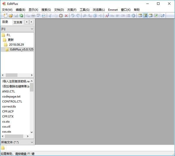 EditPlus中文版下载